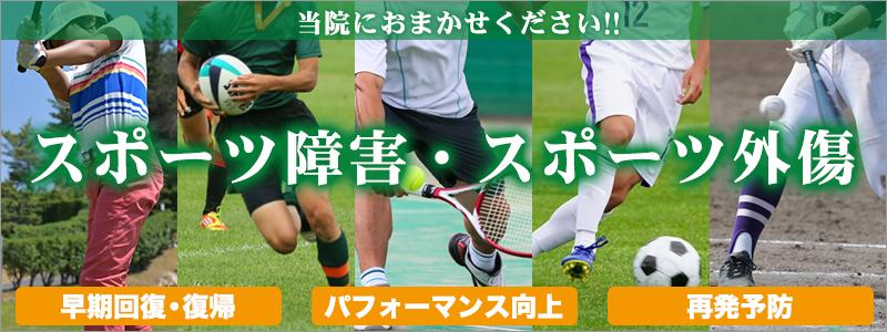 スポーツ障害・スポーツ外傷は当院におまかせください。