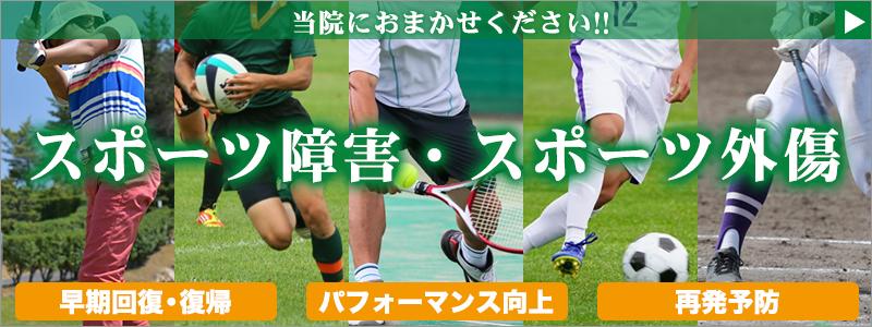 スポーツ障害・スポーツ外傷は当院におまかせください!