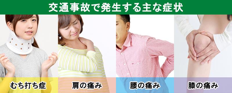 交通事故で発生する主な症状、むちうち、肩の痛み、腰の痛み、膝の痛みなど